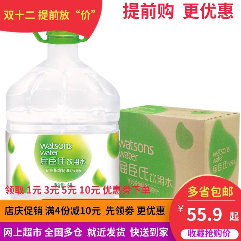 屈臣氏 饮用水 蒸馏制法8L*2桶 *2箱 4箱 可选 多省包邮
