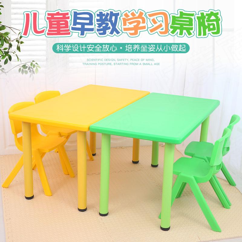 幼儿园桌椅儿童桌子套装宝宝玩具桌家用塑料学习书桌长方形小椅子