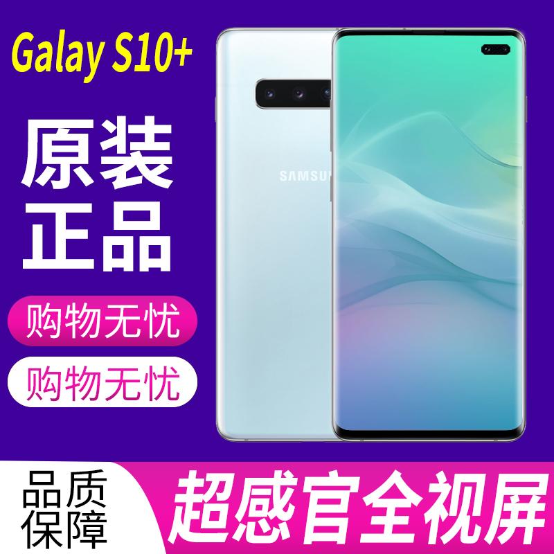 Samsung/三星 Galaxy S10 SM-G9730 S10+plus 三星S10e港版手机
