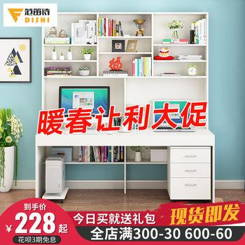 书架组合家用电脑桌台式一体易书桌