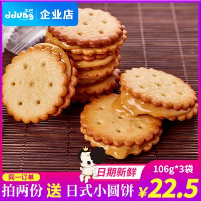 冬己咸蛋黄黑糖麦芽饼红糖夹心饼干韩国冬已网红零食麦芽糖台湾
