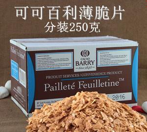 法国进口可可百利薄脆片 薄脆碎饼干 饼干脆片 蛋糕碎片500克包邮