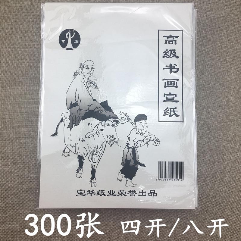 300张高级书画宣纸儿童学生初学者培训教学毛笔绘画国画练习生宣