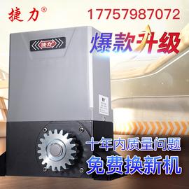 捷力直线平移门电机 推拉门电机 电动遥控开门机 平开门电动门机