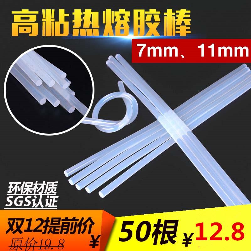 热熔胶棒7/11mm高粘透明强力玻璃万能塑料电熔融棒棒热能容溶胶条