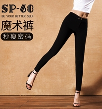 SP68 magic pants women's South Korea sp-68 bottoming pants wear spring and autumn Plush black small foot tight safety pants