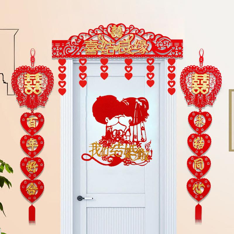 结婚用品大全婚房装饰拉花布置门口创意浪漫新房喜字门帘对联套装