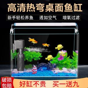 小型玻璃热弯鱼缸水族箱热带鱼金鱼缸客厅家用桌面创意装饰乌龟缸