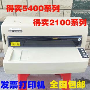 打印机 二手得实5400H 2100H发票打印机快递单出库单连打针式 Pro