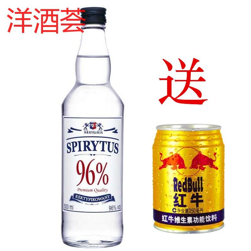 96度伏特加 波兰原瓶进口 生命之水伏特加 公司正品行货