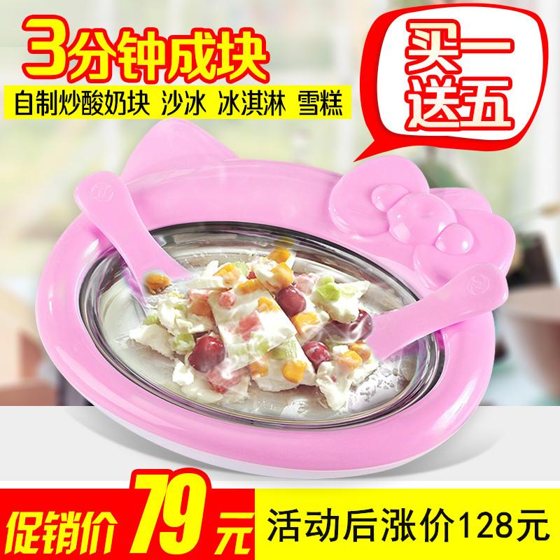 【304 нержавеющей стали 】 мини домой ребенок DIY вручную жарить лед малый тип жарить йогурт машина лед блюдо жарить лед