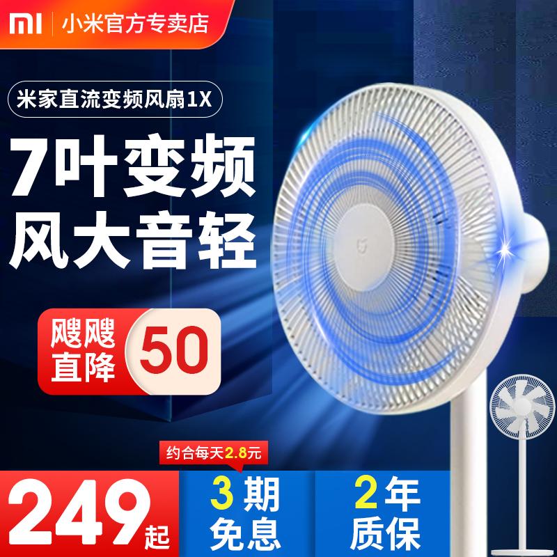 家用大风力语音遥控立式摇头直流变频静音米家1X小米电风扇落地扇