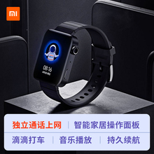 Xiaomi watch intelligent 4G all network independent call Bluetooth WiFi multi-function waterproof movement step GPS positioning NFC brush bus subway access control 5 generation Bracelet men and women new electronic watch