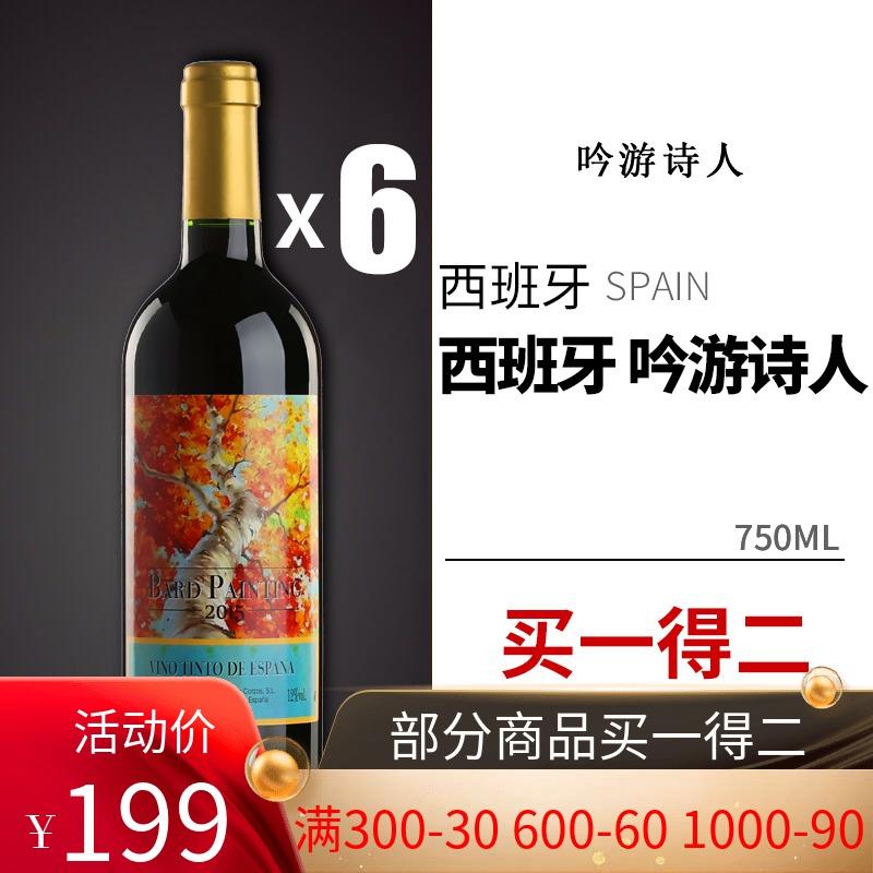 【购酒网】西班牙原瓶进口吟游诗人红葡萄酒750ml*6支装