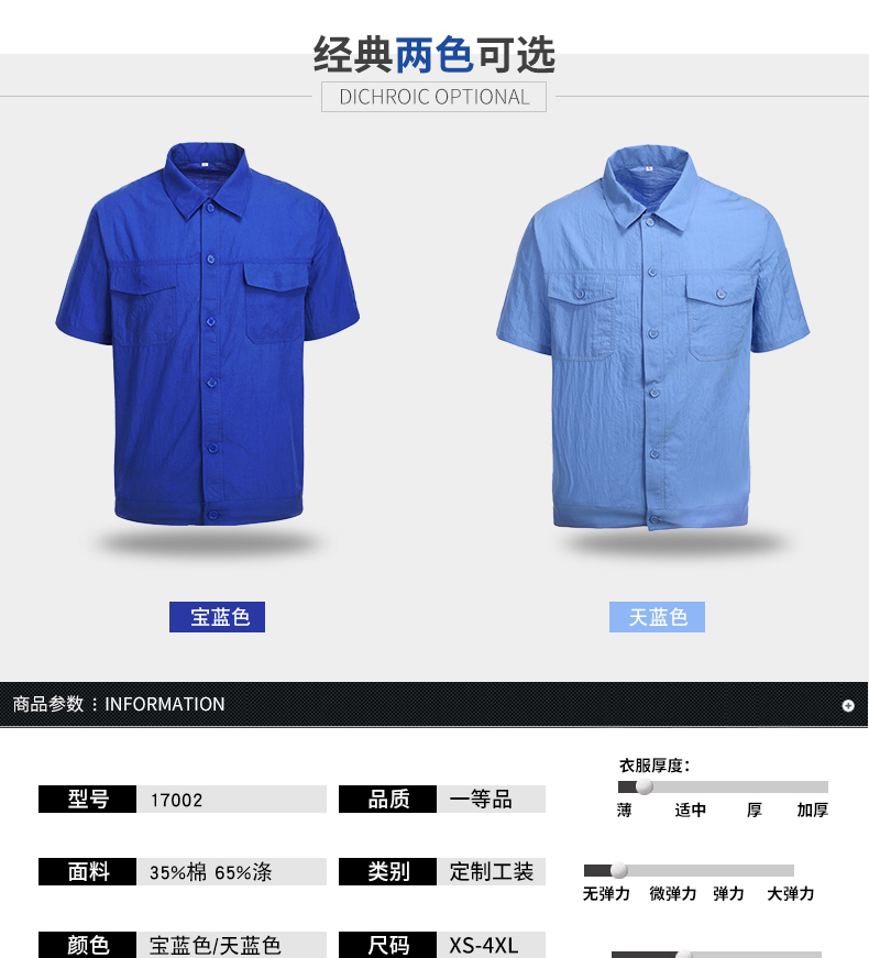 Boberang short sleeve work suit mens summer half sleeve work clothes thin type construction site maintenance breathable labor protection clothing top