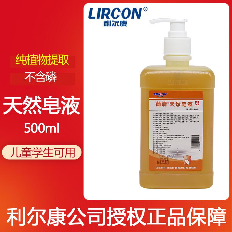 Жидкое мыло для рук Артикул 601790096559