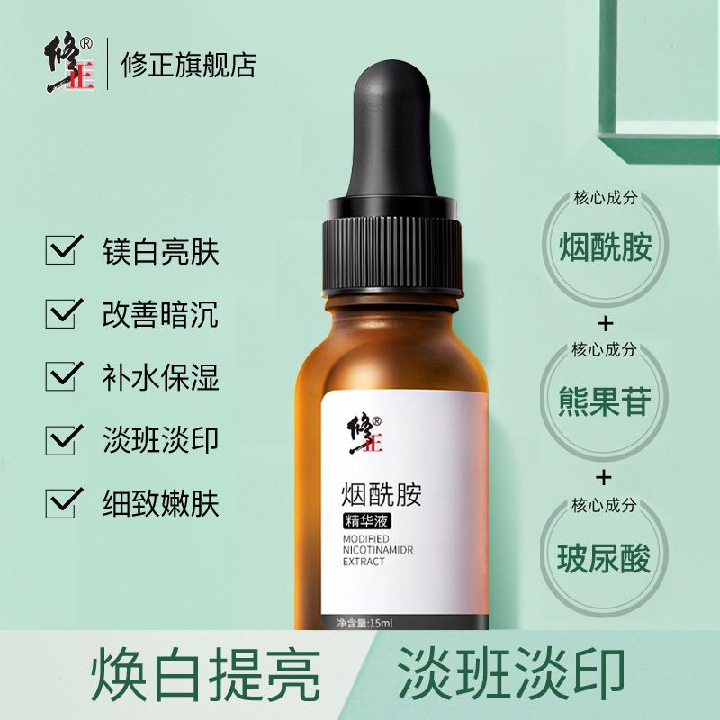 修正烟酰胺原液美白熊果苷淡斑面部玻尿酸精华液旗舰店官方正品液