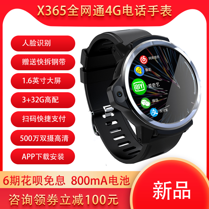 All Netcom 4G smart phone watch, male can insert card, adult students can watch stock online, double camera quick payment