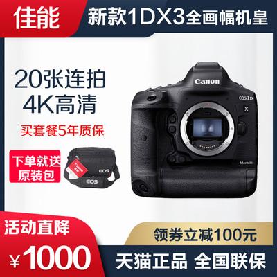 佳能 EOS-1D X Mark III 机身全画幅单反相机 1dX3单反1dx2升级款