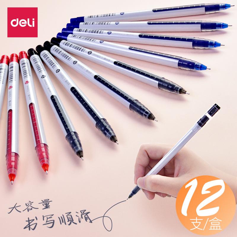 得力中性笔签字笔大容量学生用水性笔黑笔碳素笔红笔蓝色批发0.5mm考试专用笔一次满20.00元可用10.1元优惠券