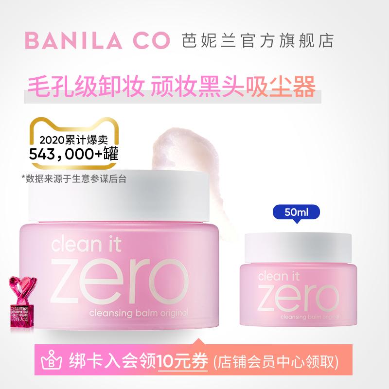 芭妮兰zero净柔深层清洁毛孔卸妆膏质量如何