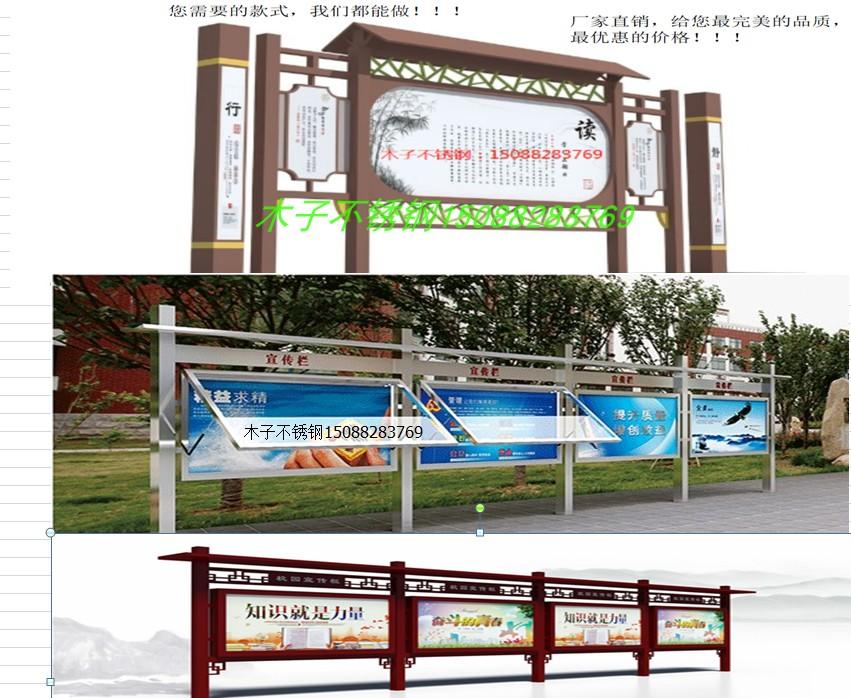 定做不锈钢宣传栏校园橱窗户外广告牌公告栏展示架告示栏厂家直销