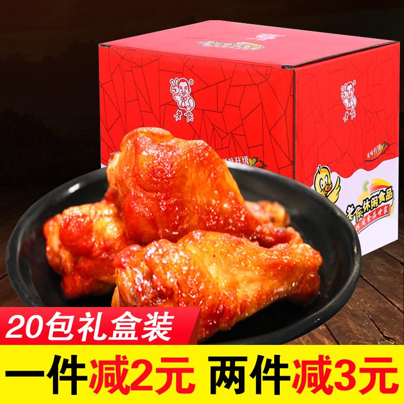 奥尔良小鸡腿鸡翅根20包好吃不贵的宿舍零食充饥夜宵网红小吃整箱