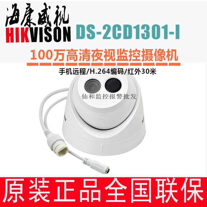 海康威视DS-2CD1301-I 100万POE网络高清半球监控摄像头 监控设备