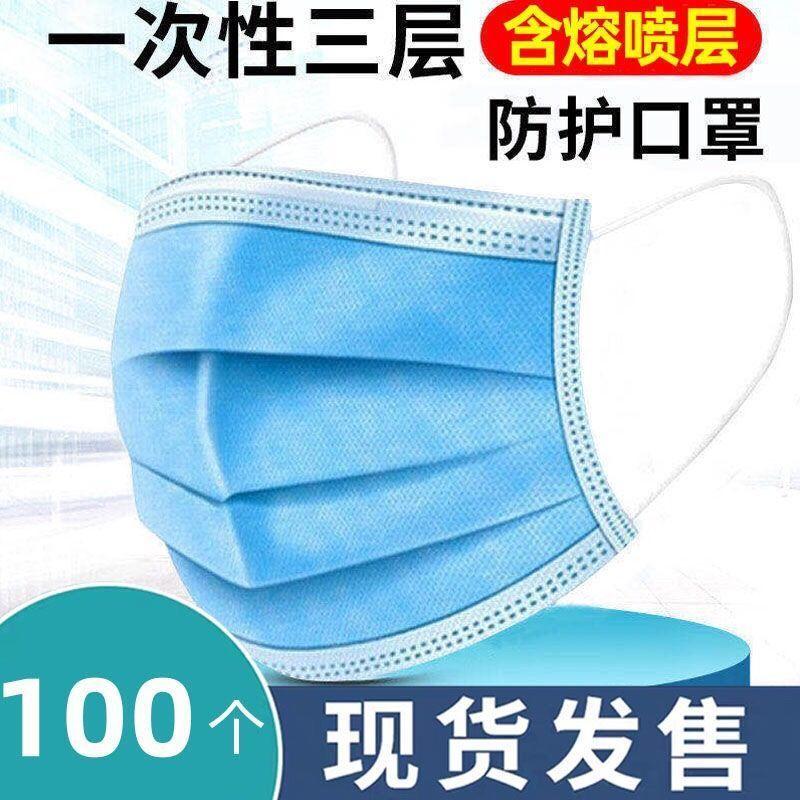 200只装现货一次性口罩专卖三层防护防尘透气男女成人口罩