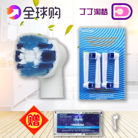 Electric toothbrush brush head standard cleaning basic type compatible replacement head domestic super value 4 pieces of tooth feeding paste