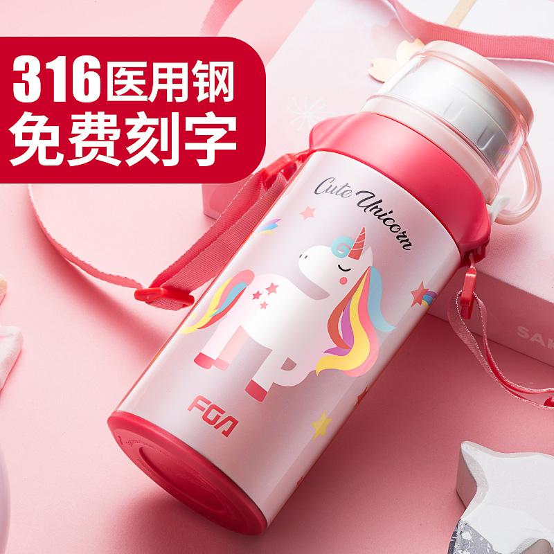 富光儿童保温杯带吸管两用316不锈钢宝宝水杯防摔幼儿园学生水壶