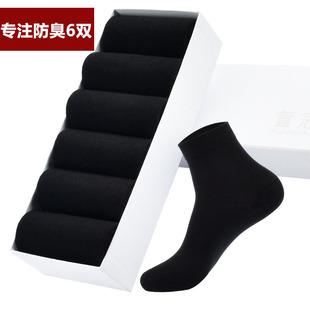 纯棉中筒黑色男士防臭吸汗纯色短袜