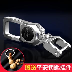 适用于汽车通用大众别克丰田福特钥匙扣男士挂腰金属挂件锁匙挂扣