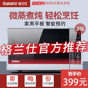 Galanz/格兰仕 P70F20CN3P-SR(W0) 微波炉家用小型全自动平板新款