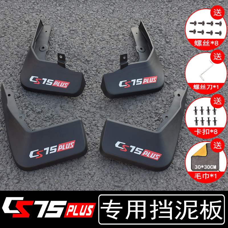 长安CS75PLUS挡泥板改装专用20/21款cs75plus挡泥皮汽车装饰配件