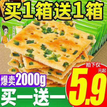 香葱苏打饼干整箱小包装咸味低无糖精脂代餐多口味散装零食品早餐