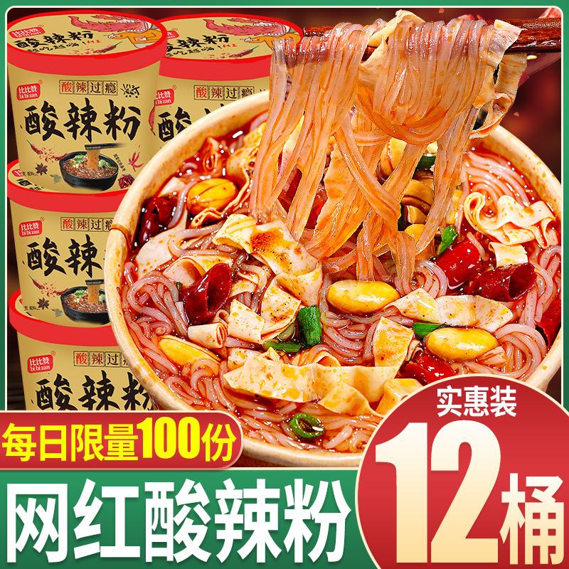 酸辣粉桶装整箱红薯粉丝方便面螺蛳粉条泡面米线懒人速食食品袋装