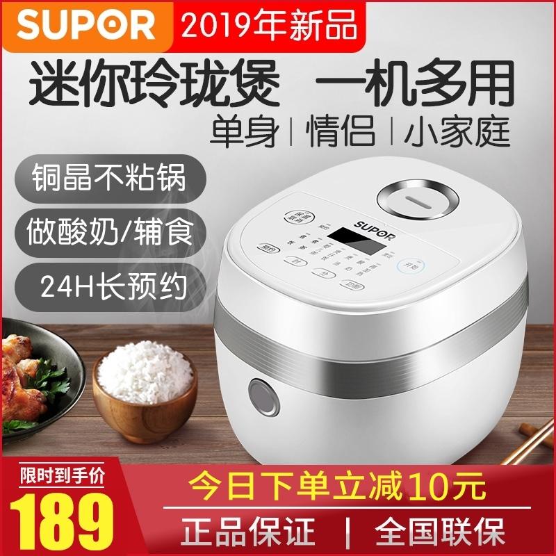 苏泊尔1.6 l家用智能迷你电饭锅(用200元券)