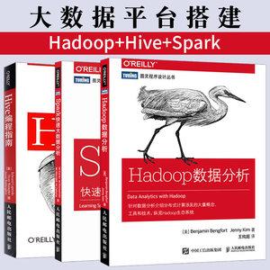 【全3册】Spark快速大数据分析+Hive编程指南+Hadoop数据分析 spark大数据处理平台搭建教程书籍 spark机器学习 spark开发权威指南