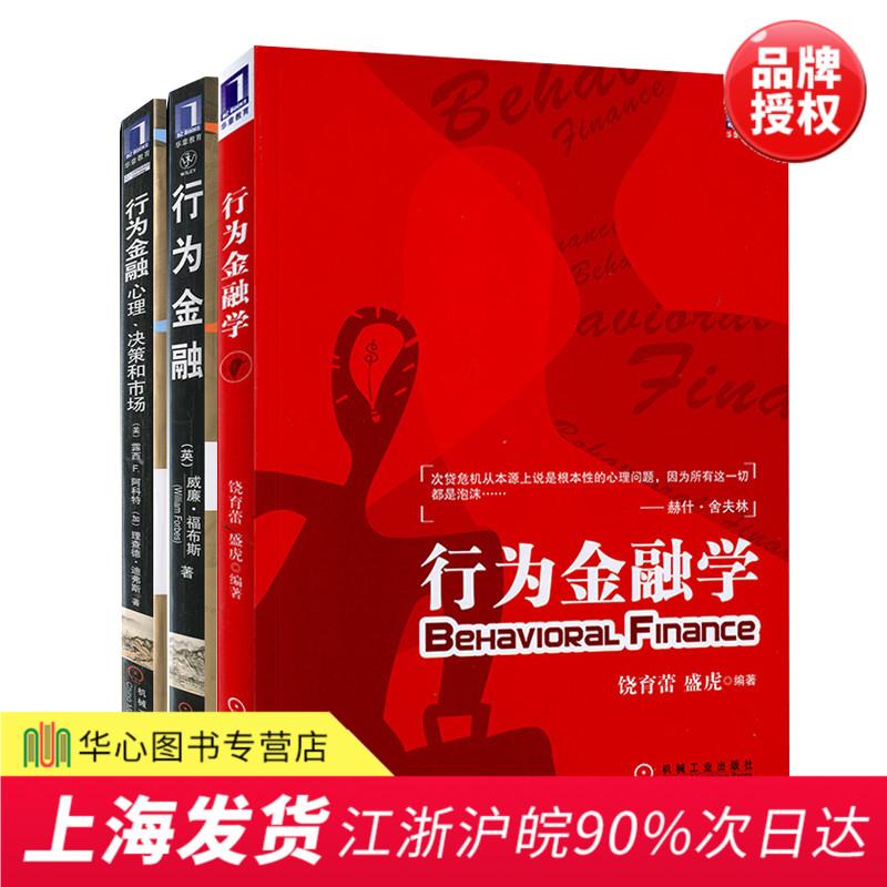 套装3本 行为金融学+行为金融+行为金融:心理、决策和市场 经济金融理论学习参考辅导书 现代金融学心理学基础知识书籍
