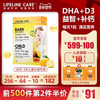 Lifeline Care宝宝婴幼儿鱼油dha深海鳕鱼维生素D3挪威小鱼30粒
