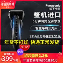 松下剃须刃电动男充电式刮胡刃全身水洗进口往复式胡须刃st29正品
