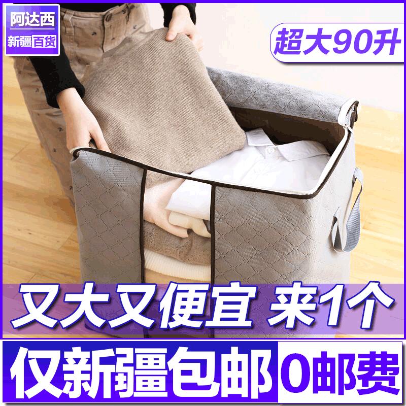 新疆包邮被子收纳袋衣服棉被整理袋衣物防潮装被子的袋子搬家神器