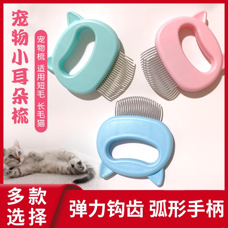 猫咪梳子贝壳梳去浮毛梳毛刷猫毛清理器猫毛梳宠物刷毛器除毛专用