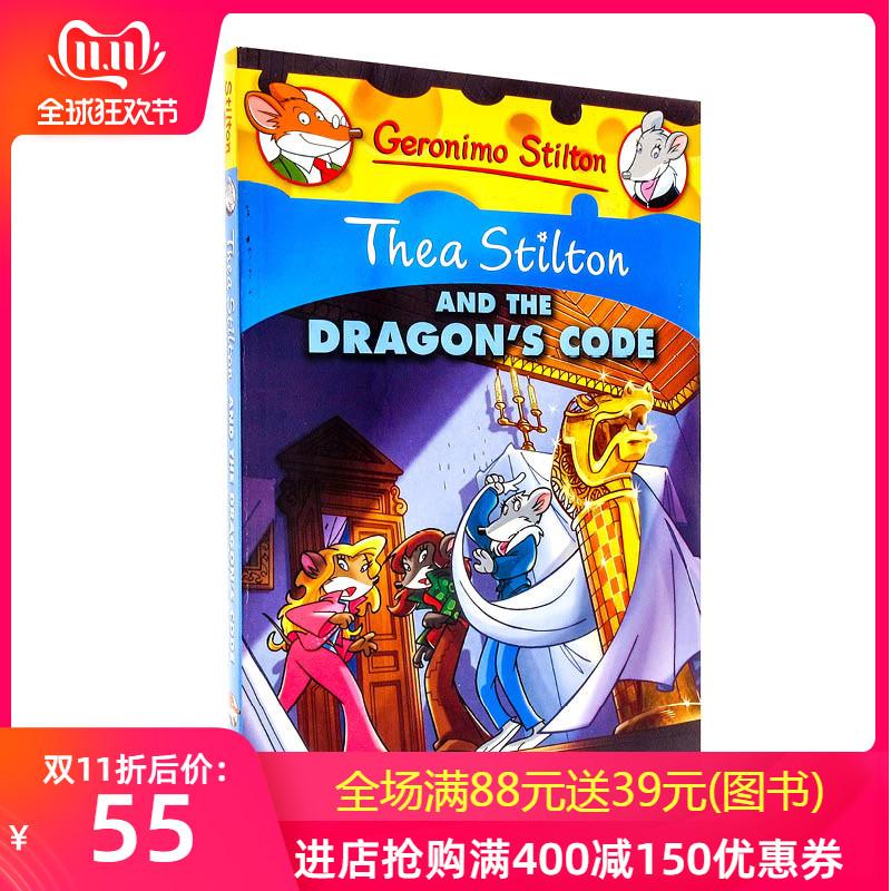 【中图原版】英文进口 Thea Stilton and the Dragon\'s Code 老鼠女记者1 希娅·斯蒂尔顿:西娅与龙之秘符 英语绘本读物