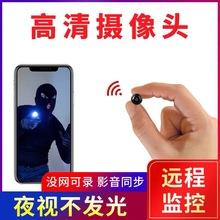 小型无线摄像头连手机远程摄影迷你形高清夜视微型监控器家用mini