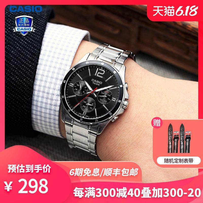 casio卡西欧手表男 时尚简约商务防水石英钢带男表MTP-1374D/1375