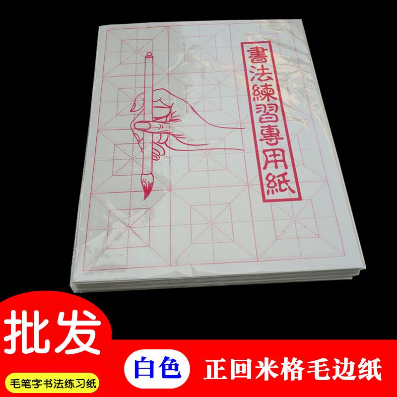 Бумага из бамбука Артикул 614297336714