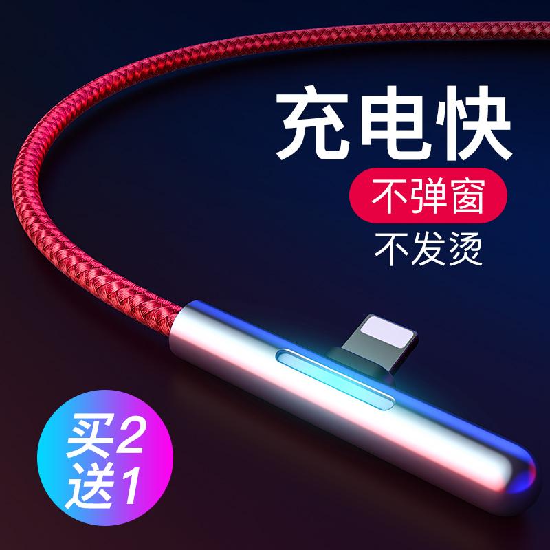 倍思苹果数据线iphone6发光充电线8plus弯头冲电手游充电器线6闪光5S炫