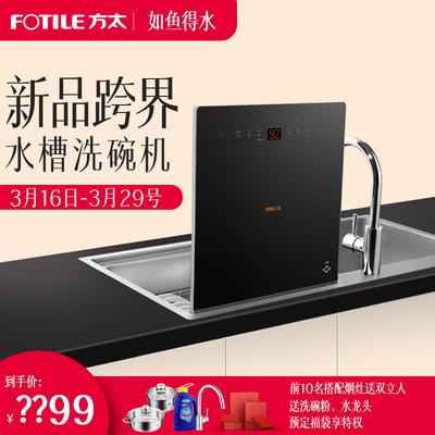 如何評價方太的水槽洗碗機,方太洗碗機q3比x1好嗎